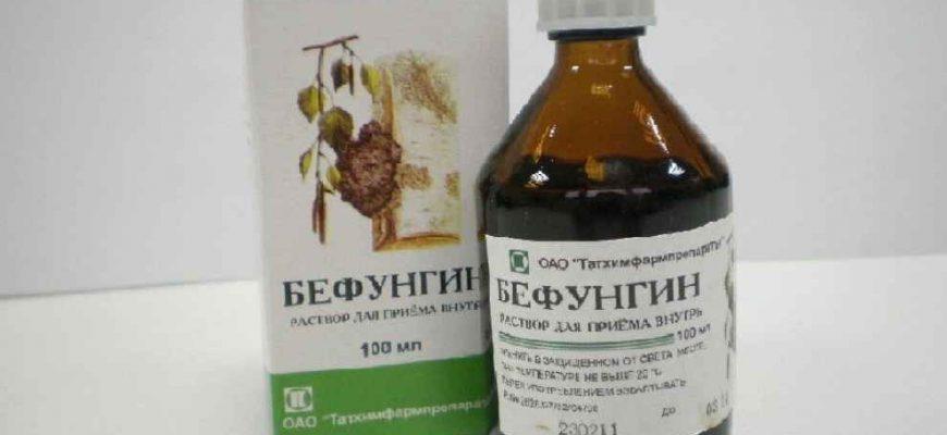 От полипов избавит аптечный недорогой Бефунгин