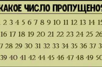Тест на внимательность и тренировка зрения: какое число здесь пропущено?