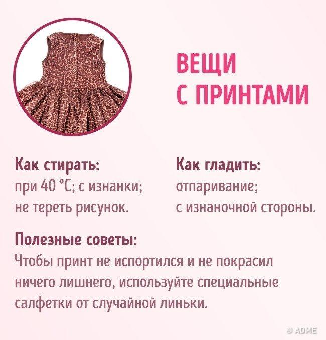 Как ухаживать за одеждой, чтобы она выглядела как будто только что из магазина