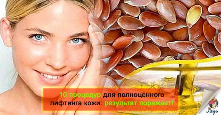 Льняное семя вместо ботокса. Всего 10 процедур — и вы себя не узнаете, настолько хорош результат!